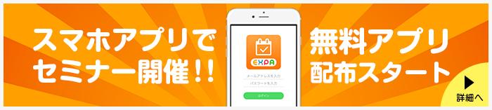 メール配信アプリ無料配布スタート